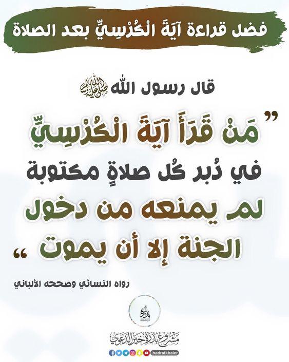 Pin By نشر الخير On أحاديث سيدنا محمد صلى الله عليه وسلم Islamic Art Calligraphy Islamic Art Calligraphy