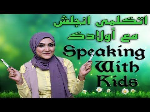 تدريب اللغة الانجليزية تعليم جمل انجليزي للاطفال تعلم اللغة الانجليزية لاطفال الروضة English Words Learn English Kid Kids English
