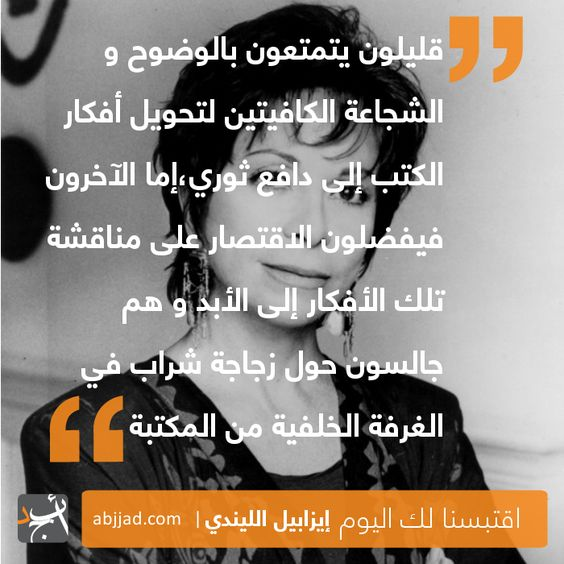 اقتبسنا لك اليوم من مكتبة أبجد. لمزيد من اقتباسات إيزابيل الليندي زوروا صفحة اقتباساته على موقع أبجد