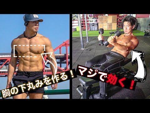胸の下部をガッツリ作る最強大胸筋トレーニング 短期即効性 自重トレでも可能 筋トレ Youtube 大胸筋 トレーニング トレーニング ウエイトトレーニング
