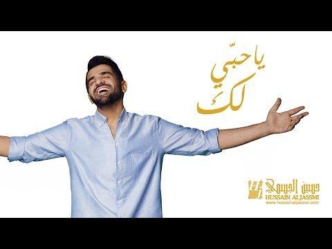 حسين الجسمي يا حبي لك حصريا 2015 Youtube Supreme Brand Entertainment Video Songs
