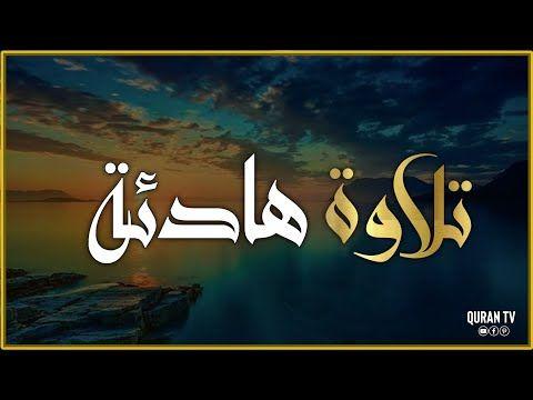 تلاوة هادئة تريح الاعصاب قران كريم بصوت جميل جدا جدا سبحان من رزقه هذه الصوت Hd Youtube Youtube Quran Poster