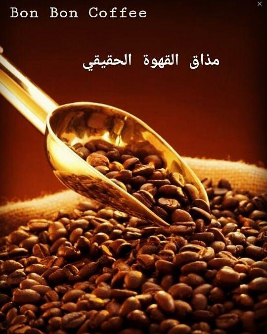 قهوة قهوه قهوة قهوه قهوة تركية قهوة عربية قهوة امريكية قهوة فرنسية قهوة اسبريسو الرياض 0503408433 Food Animals Dog Food Recipes Bon Bons