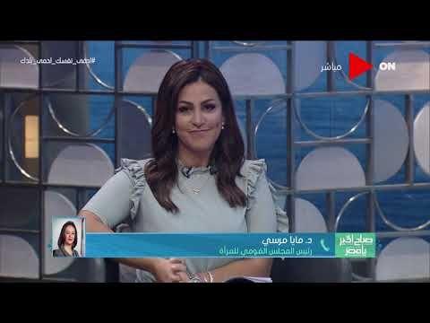 ئون تي في صباح الخير يا مصر د مايا مرسي رئيس المجلس القومي للمرأة تتحدث عن دور المجتمع في مواجهة التحرش Holo Incoming Call Incoming Call Screenshot