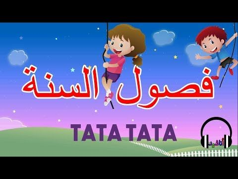 قناة اناشيد الروضة قناة متخصصة بالطفل المسلم تعليم الاطفال الالوان الحروف الارقام الحيوانات الاشكال الفواكه والمزيد جميع اعمالنا بدون Youtube Tata