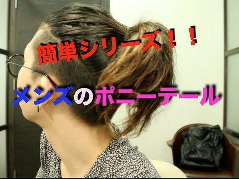 マンバンとは 日本人メンズに似合う結び方を解説 ロング ツー