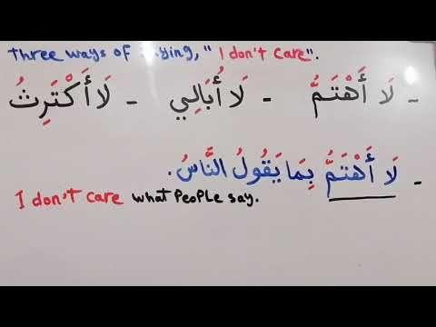 How To Say I Don T Care In Arabic Language لا أهتم لا أبالي لا أكترث Youtube Arabic Language Language Sayings