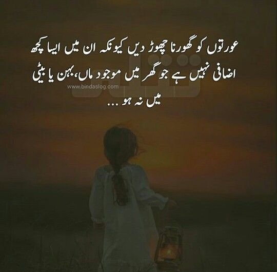 Rasho In 2020 Deep Words Sufi Poetry Jokes Quotes