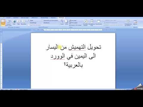 تحويل التهميش في الوورد 2007 و 2010 و 2013 من اليسار الى اليمين عندالكتابة باللغة العربية زورو موقعنا على الواب لمزيد من الشروحات العلمية Desktop Screenshot