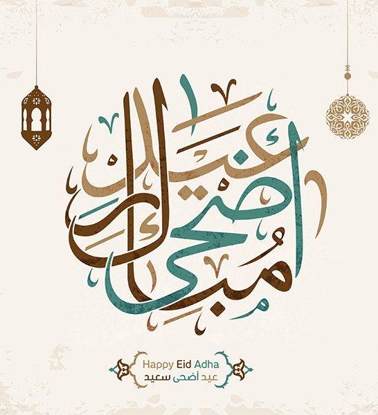 Eid Al Adha Bakrid Mubarak 2018 Wishes Whatsapp Status Dp Pictures 9890 Eid Eidaladha Eidmubarak Bakrid Eid Al Adha Eid Greetings Eid Wallpaper
