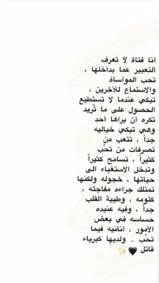 Pin By ايڤ On للكلمة روح Words Quotes Weather Quotes Talking Quotes