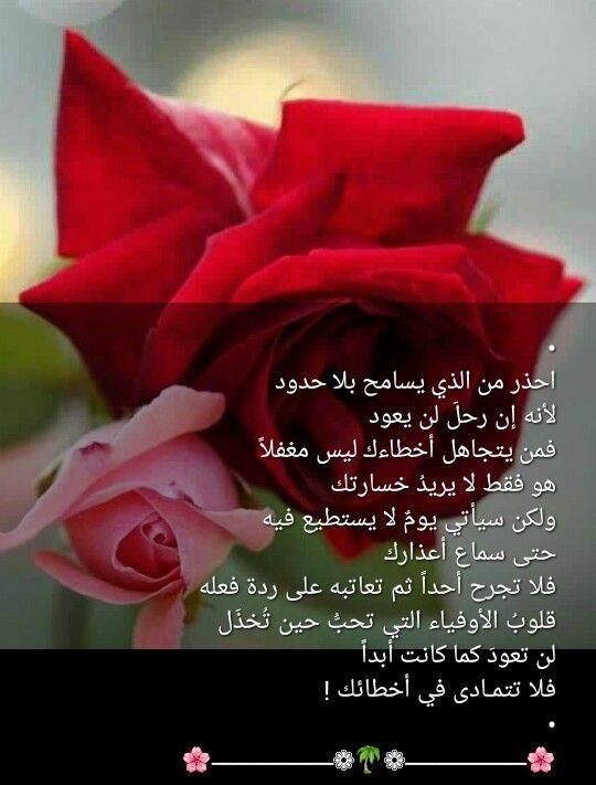 Pin By صل على النبي On صباحات ومسائات Islamic Quotes My Favorite Things Quotes