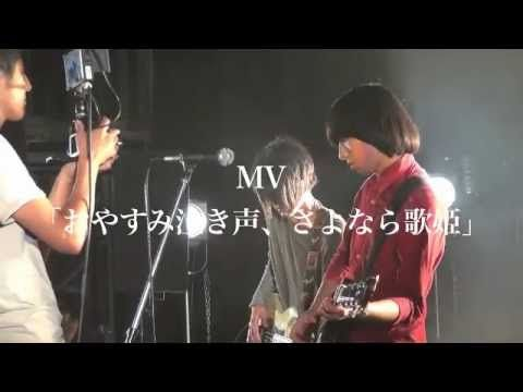 クリープハイプ/おやすみ泣き声、さよなら歌姫【MUSIC VIDEO&メイキング】