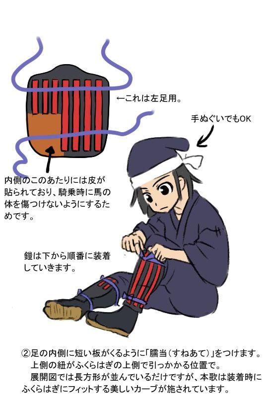 甲冑イラストの描き方 戦国時代の装備を着付け方法から解説 お絵かき図鑑 甲冑 鎧兜 革鎧
