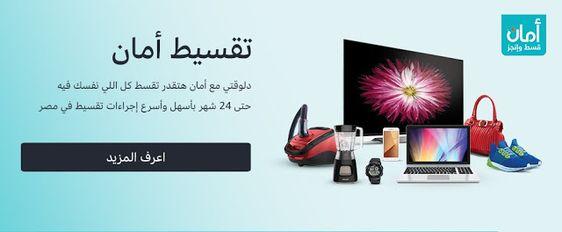 اشترى الموبايلات بالتقسيط اونلاين فى مصر عبر امان مع سوق مصر Blog Posts Electronic Products Blog
