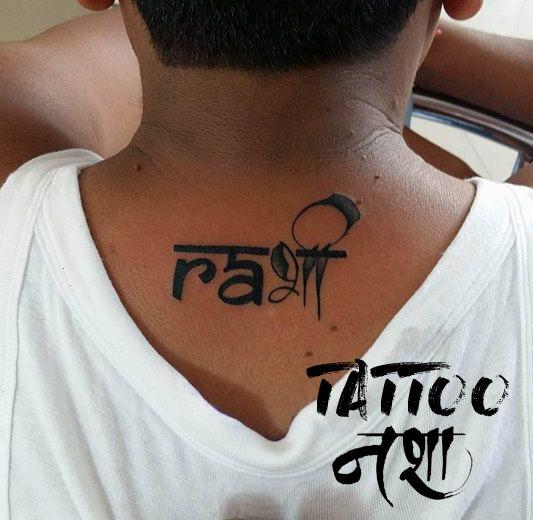 Name Tattoo Name Tattoo Design Tattoo On Neck By Hinglish Name By Ravi Sharma Tattoo Nasha Neck Tattoo Tattoos Name Tattoo Designs