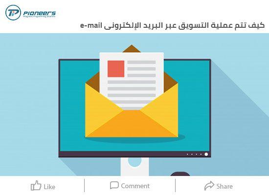 كيف تتم عملية التسويق عبر البريد الإلكترونى E Mail Marketing Process The Marketing Marketing
