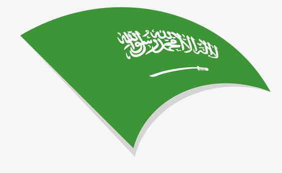 ناقلات تصميم العلم الأخضر علم المتجهات اليوم الوطني السعودي العلم السعودي Png وملف Psd للتحميل مجانا Saudi Arabian Flag