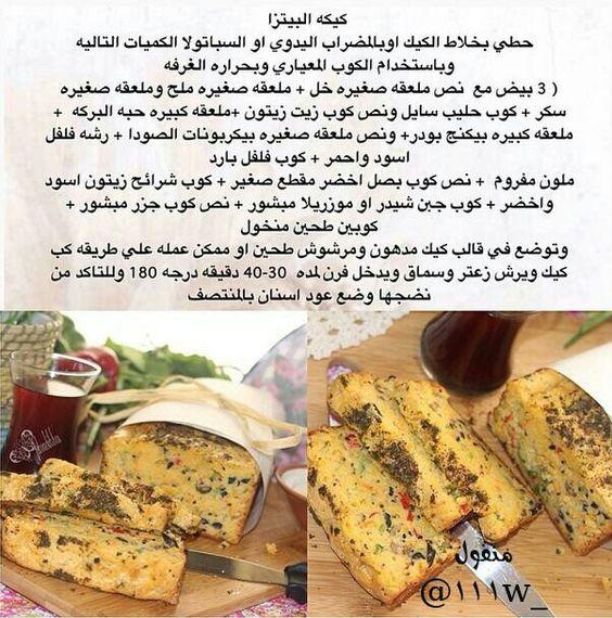 كيك بيتزا Cooking Arabic Food Food And Drink