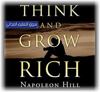 كيف تصبح غنيا Pdf نابليون هيل ملخص شامل للكتاب بالتفاصيل يقدم موقع سوق التعليم المجاني من خلال هذا المقا Think And Grow Rich Napoleon Hill Motivational Books