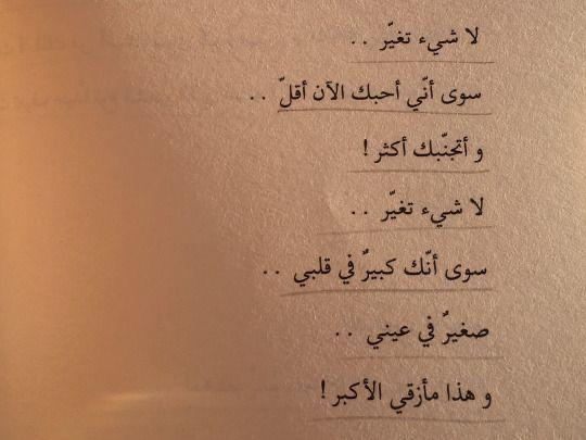 كلام صور صورة خلفيات خلفيه افتارات هيدر خلفية اقتباسات اقوال Quotes For Book Lovers Wisdom Quotes Life Short Quotes Love