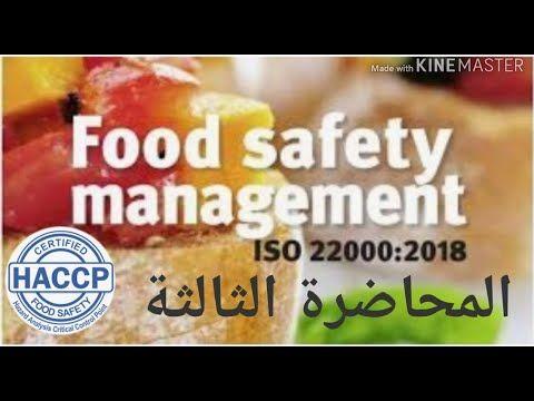 المحاضرة الثالثة من كورسfsms Iso 22000 2018 Youtube Food Safety Pops Cereal Box Food