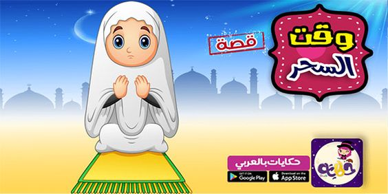 قصص الصلاة للطفل المسلم قصة وقت السحر قصص اطفال عن أهمية الصلاة Disney Characters Character Family Guy