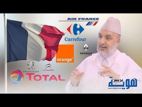 شاهد أبو زيد المقاطعة إذا استمرت مع السترات الصفراء و كورونا ستكون ثالثة الأثافي لماكرون Renault Peugeot Sweatshirts