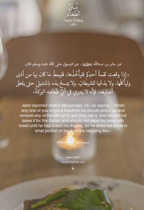 عن جابر بن عبدالله رضي الله عنه عن الرسول صلى الله عليه وسلم قال إذا وقعت لقمة أحد كم فليأ خ ذ ها فليمط ما كان بها من أذى وليأ كل Hadith Hadeeth Allah