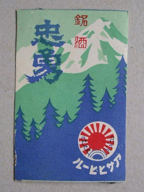 ヤフオク 戦前マッチラベル342 銘酒忠男 アサヒビール ラベル マッチ箱 戦前