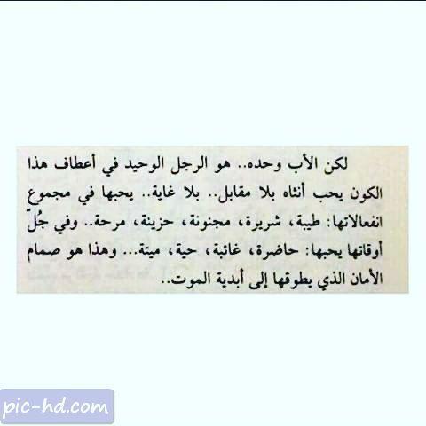 صور جميلة عن الاب كلمات عن الاب الحنون والمتوفي مكتوبة علي صور Quotes Arabic Quotes Math