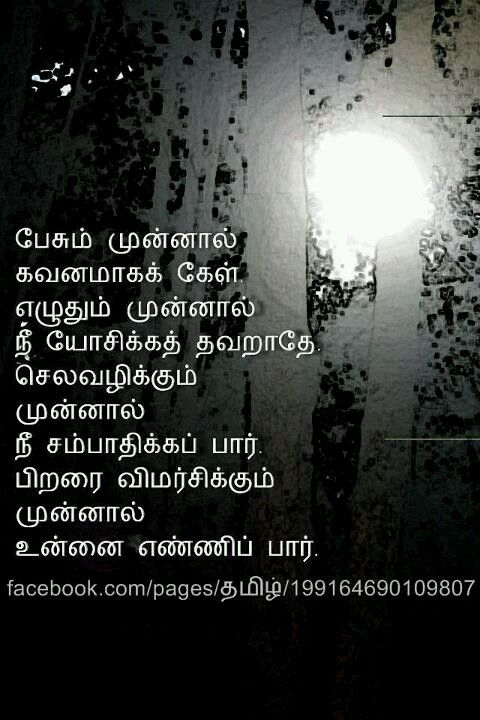 pin by wow chennai on words i like pinterest nice