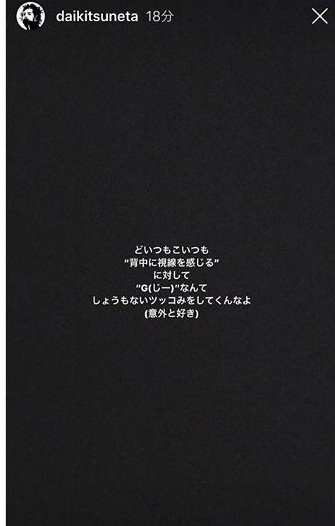 常田 大 希 インスタ ストーリー