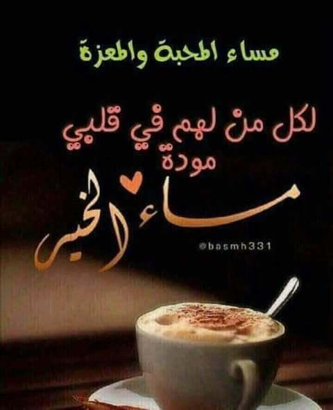 يا سائــلا حال العيون ما بهـــا إن العيــون لخلهـــــا تشتـــــاق لولا هوانــــا ما خلقنــا بطهرنــا لب Good Morning Arabic Good Evening Wishes Islam Facts