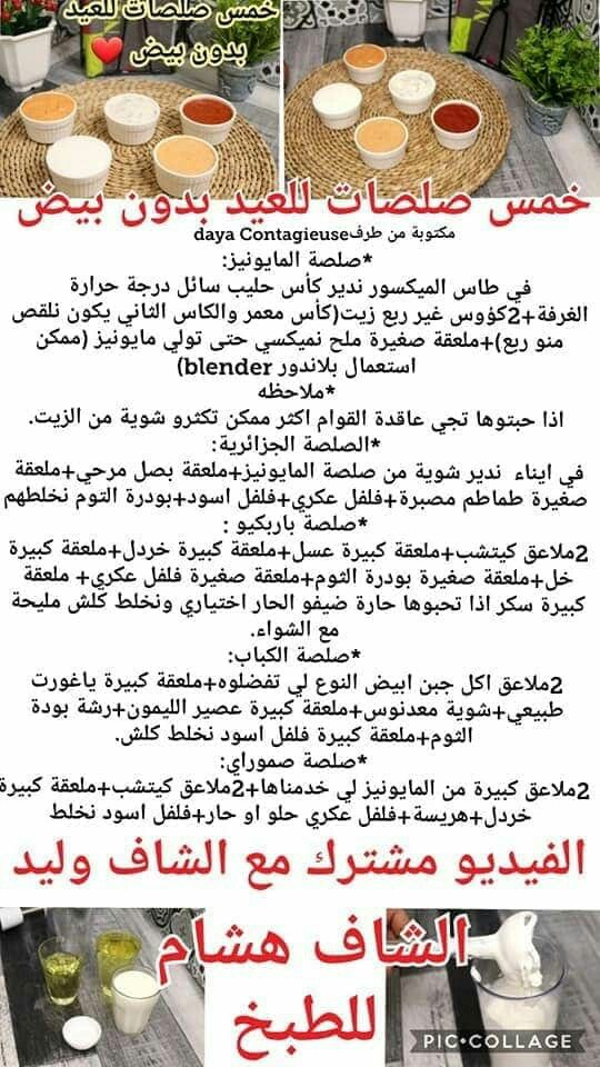 Pin By اميرة زوجي On شاف هشام Food Receipes Food And Drink Sauce