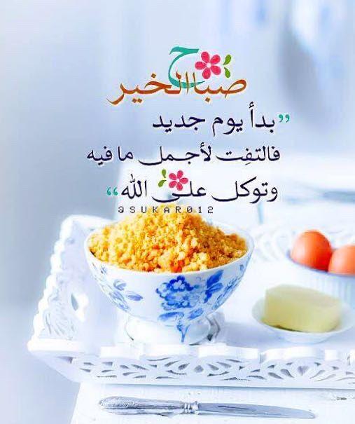 صباح الخير بدأ يوم جديد فالتفت لأجمل مافيه وتوكل على الله صور إسلامية Good Morning Images Food Breakfast