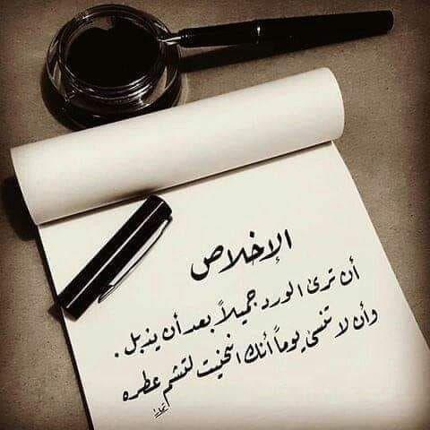 الإخلاص أن ترى الورد جميلا بعد أن يذبل Calligraphy Quotes Love Words Quotes Spirit Quotes