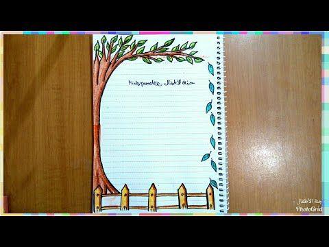 تزيين الدفاتر المدرسية من الداخل للبنات سهل خطوة بخطوة تسطير الكراسة على شكل شجر و سور تزيين Page Borders Design Colorful Borders Design Floral Border Design