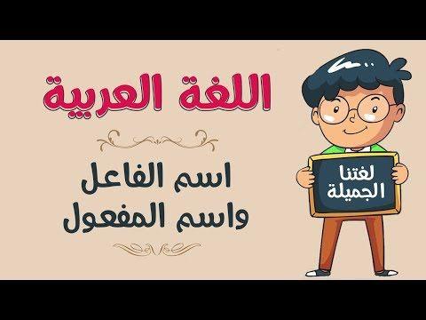 درس اسم الفعل بوربوينت חיפוש ב Google Verb Examples Arabic Lessons Education