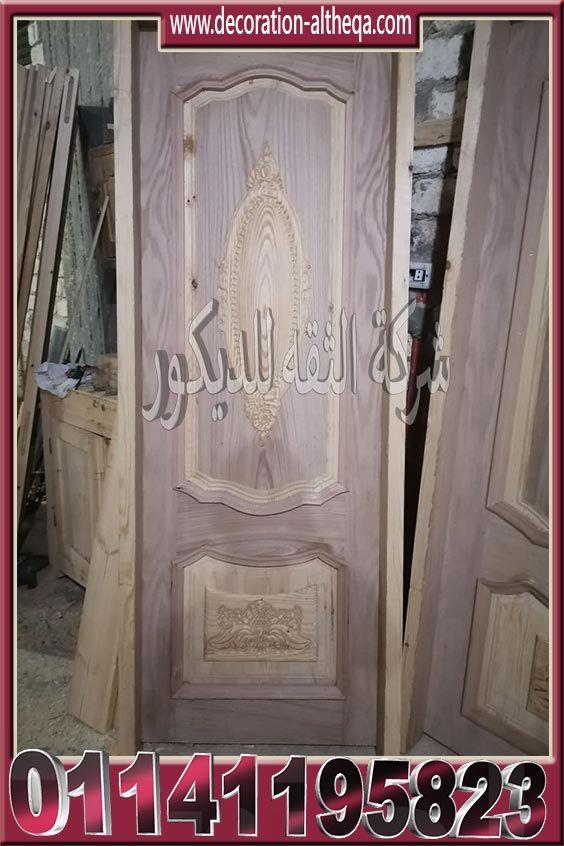 ابواب خشب داخلية Home Decor Decor Furniture