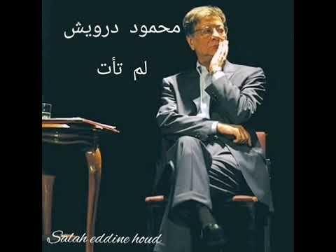 الشاعر محمود درويش قصيدة لم تأت إلقاء صلاح الدين هود Youtube Fictional Characters John