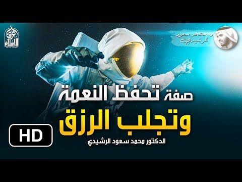 صفة تجلب الأرزاق المفقودة وتحفظ النعم الموجودة د محمد سعود الرشيدي Gratefulness To Allah Youtube Ads