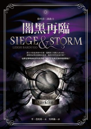 Siege and Storm by Leigh Bardugo (Chinese)