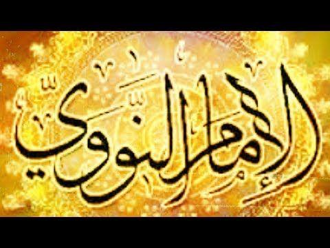 صيغة الصلاة على النبي ﷺ للإمام النووي صلاة الإنقاذ لتفريج الهموم والكروب صلوات الأولياء ج9 Youtube Arabic Calligraphy Calligraphy