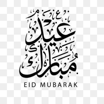 عيد الخط الثلث عيد الخط الثلث كلام عيد مبارك عيد الفطر Png والمتجهات للتحميل مجانا Eid Mubarak Background Eid Mubarak Eid Mubarak Greetings