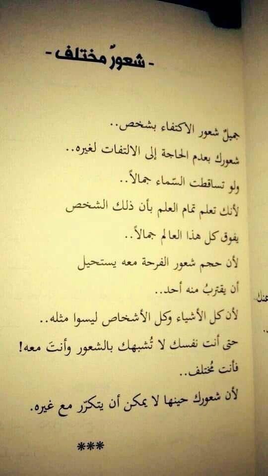 خلفيات اقتباسات رمزيات كتب أقوال شعور الاكتفاء بشخص واحد Great Love Quotes Best Quotes Love Quotes