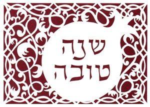 rosh hashanah year 5773