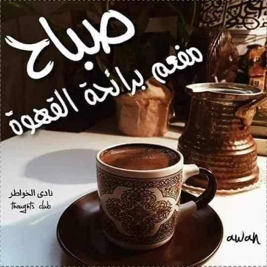 Pin By Ange Mouna On En Arabe Bonjour Bonne Soiree Glassware Tableware Mugs