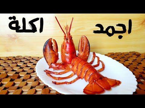 الاستاكوزا من الالف الي الياء طريقة عمل الاستاكوزا زي اشهر المطاعم مع نصيحة فصندوق الوصف Youtu In 2020 Cooking Recipes Grilled Lobster Cooking