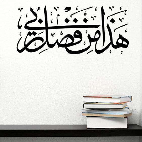 Haza Min Fazle Rabbi Wall Sticker Islamic Calligraphy